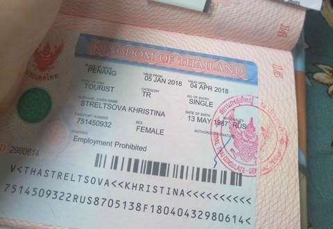 Получение тайской визы в Малайзии, Пенанг фото